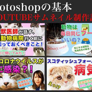 【オンライン】Photoshopの基本+動画のサムネイル制作講座!