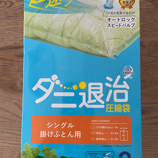 圧縮袋(ダニ防止)300円