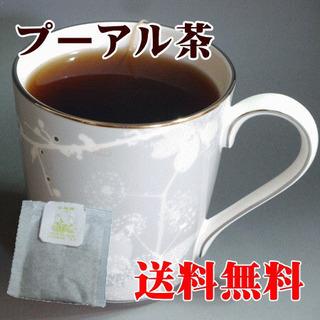 【新品 送料無料】プーアル茶ティーバッグ20個入り(40g)/茶...