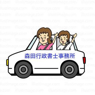 車の登録・手続き・書類作成、名義変更、住所変更、ナンバー変…