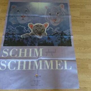 シムシメール ポスター2枚セット