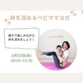 【オンラインレッスン】絆を深めるベビママヨガ