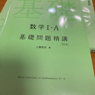 数学Ⅰ.A 基礎問題精講 旺文社