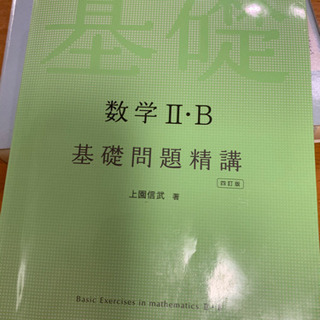 数学Ⅱ.B 基礎問題精講 旺文社