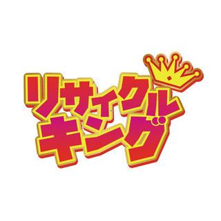 急募!完全日払い☆週1〜OK/リサイクル品の仕分け清掃