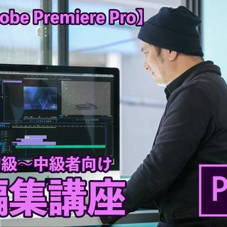 【Adobe Premiere Pro】初級~中級者向け編集講座