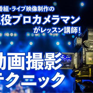 【初心者もOK】プロが教える動画撮影講座
