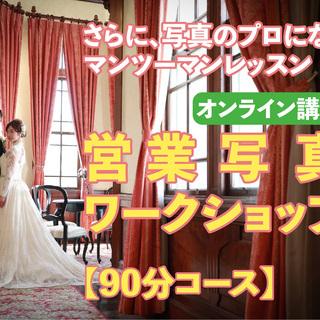 ★オンライン★【営業写真専門】長所が伸びる!撮影の幅が広がる!ワ...