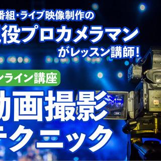 ★オンライン★【初心者もOK】プロが教える動画撮影講座