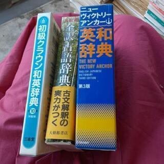 和英辞典、古語辞典、英和辞典、国語辞典