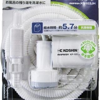 バスポンプ 新品未使用ミニポンディ KP-103JH KOSHIN