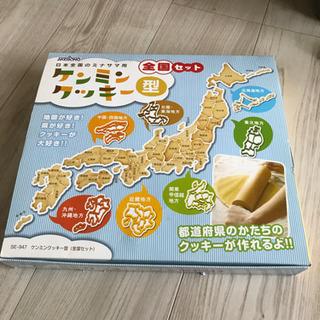 日本列島 ケンミンクッキー型