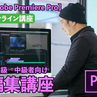 ★オンライン★【Adobe Premiere Pro】初級~中級...
