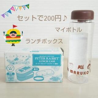【新品】マイボトル お弁当箱 まとめて200円♪