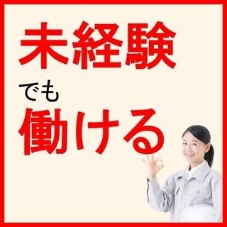 ATMの組立・検査に伴う軽作業/寮費補助あり/日勤業務