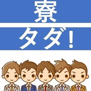 滋賀県/日勤/土日休み/寮費無料/フォークリフトの製造業務