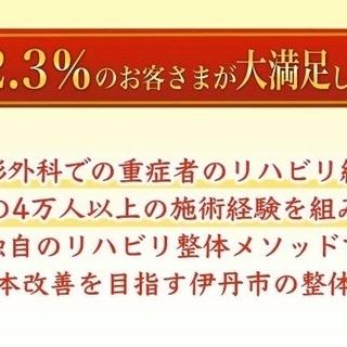 伊丹市で整体院をお探しなら満足度92.3%の伊丹くすのき整体院へ