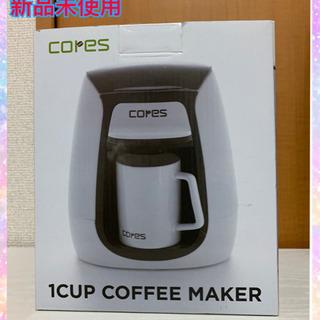 ワンカップコーヒーメーカー cores 新品未使用