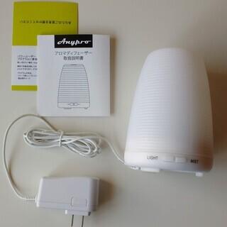 アロマディフューザー(Anypro) 超音波式 多色変換LED付...