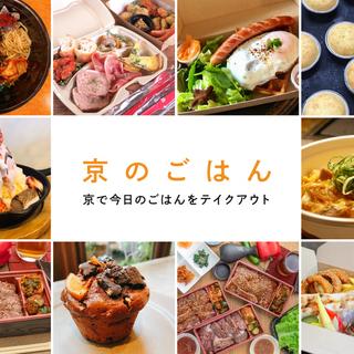 京のごはん ご掲載テイクアウト飲食店様募集中。