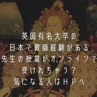 【オンライン授業 English history】空いた時間に始...