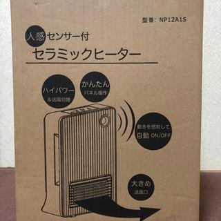 【中古】ラミックヒーター人感センサー暖房器具 温風 送風 足元ヒーター