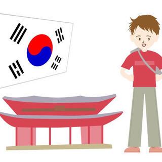 プライベート韓国語レッスン