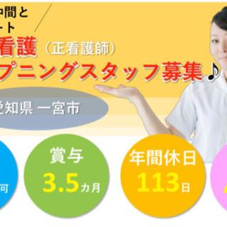 愛知県一宮市 訪問看護オープニングスタッフ募集