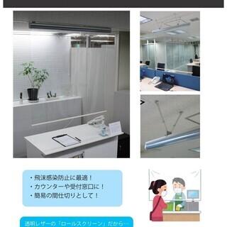 店舗や職場の感染症対策に!! 飛沫感染防止透明ロールスクリーン