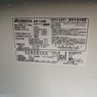 Abitelax AR-143E