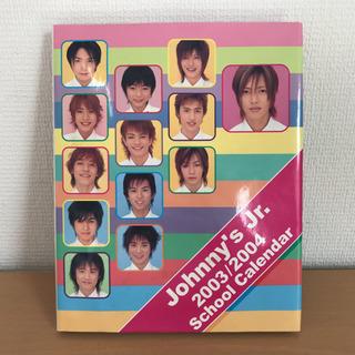 ジャニーズJr.2003/2004スクールカレンダー
