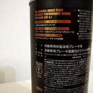 TCL-ADVANCE(ティーシーエルアドバンス)Premiumブレーキフルード未開封新品! - 札幌市