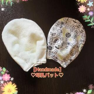 【Handmade】♡ふんわり母乳パット♡(6)