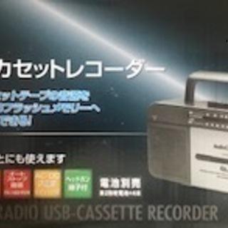 新品未使用【 USB端子付きステレオラジカセ】簡単録音