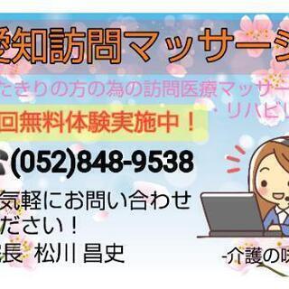【初回無料体験実施中❗️】愛知訪問マッサージ・リハビリ
