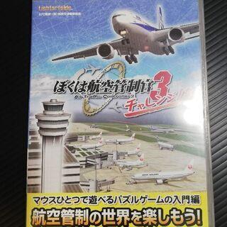 僕は航空管制官3 チャレンジ!3