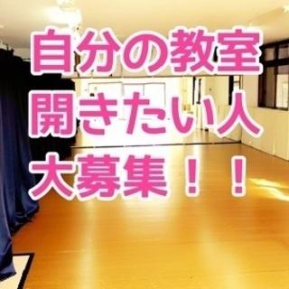 ダンスやお芝居の稽古に!所沢でスタジオ貸します!