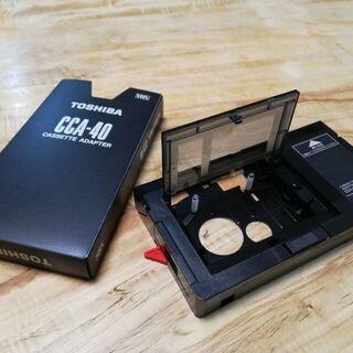 VHS -C アダプター【受付終了】