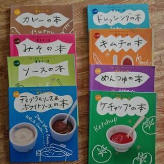 調味料の本 8冊 ベルメゾン