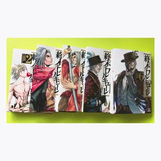 「終末のワルキューレ」2〜6巻