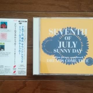 DREAMS COME TRUE☆「SEVENTH OF JUL...