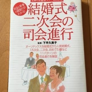 0円 結婚式二次会の司会進行