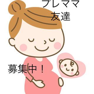 【プレママ友募集中!】2020年春〜2021年春頃 出産予定のプ...