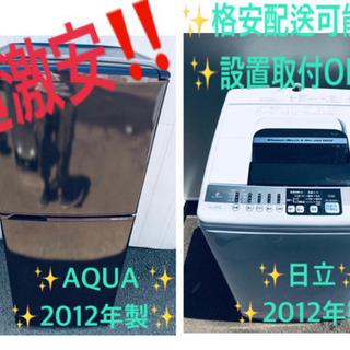 一人暮らし必見✨✨冷蔵庫/洗濯機✨✨赤字覚悟‼️大特価✨