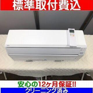 <標準取付費込>2.2kW冷暖エアコン 2017年製 富士通 A...