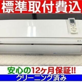 【ご予約中】<標準取付費込>2.2kW冷暖エアコン 2014年製...