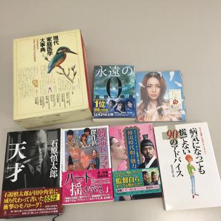 ▲事典 文庫本 CDなどまとめ売り (NF200515) 277-56
