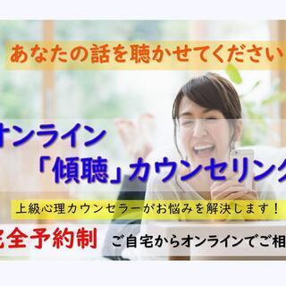 【期間限定】 オンライン「低価格傾聴」カウンセリング