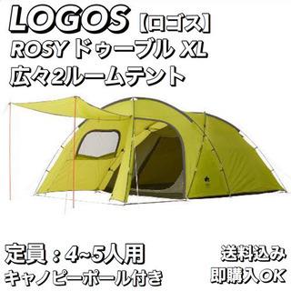 【テント】LOGOS ロゴス ROSYドゥーブル XL 2ルームテント
