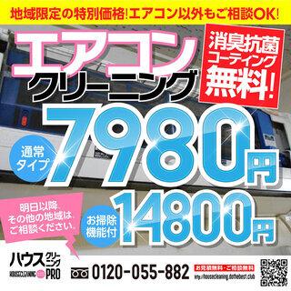 高槻市・京都市⭐エアコンクリーニング✨7980円!🌸期間限定🌸